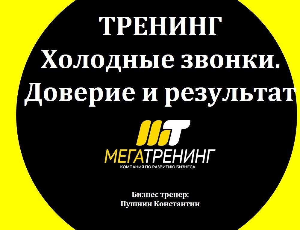 Холодные звонки Казань