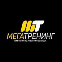 МегаТренинг_Logo_для-печати300